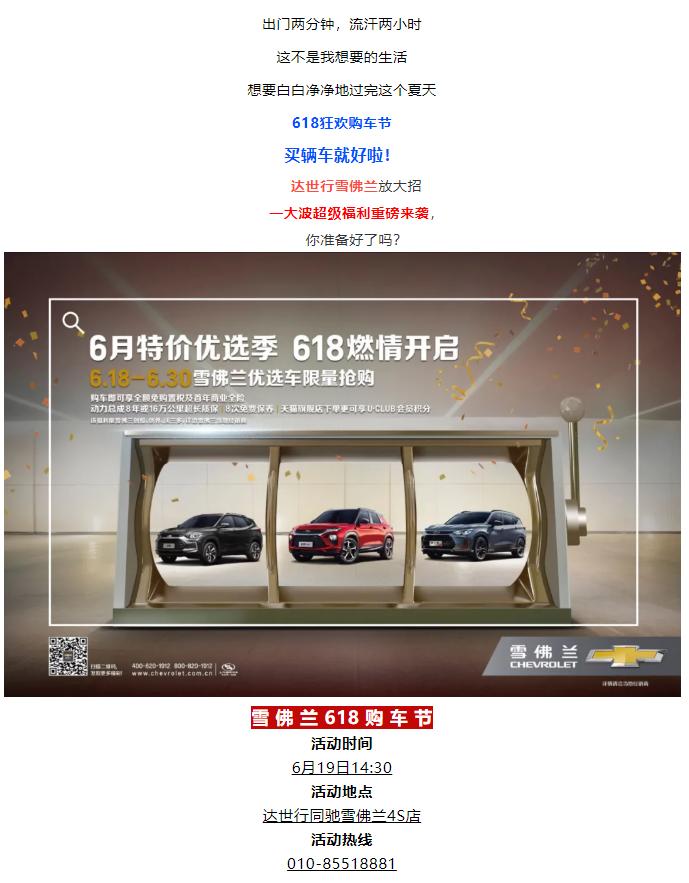 【达世行雪佛兰•618】全民购车狂欢节!